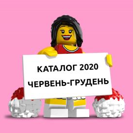 LEGO Каталог 2020