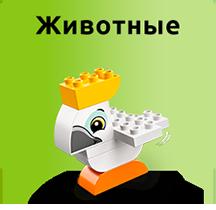 LEGO Животные