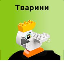 LEGO Тварини