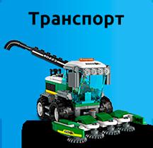 LEGO Транспорт