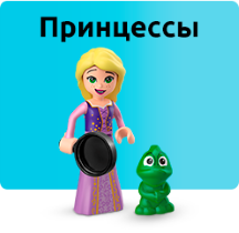 LEGO Принцессы