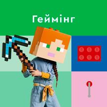 LEGO Геймінг