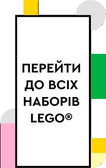 Всі серії LEGO