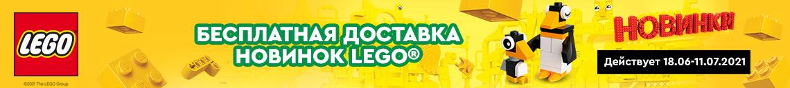 Новинки LEGO с бесплатной доставкой